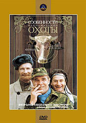 DVD-диск. Особливості національного полювання (Росія, 1995)