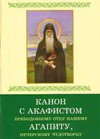 Канон с акафистом преподобному отцу нашему Агапиту Печерскому