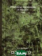 В.М. Боровский Рефлексы, инстинкты и навыки. Том 2