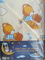 """Комплект постельного белья , в детскую кроватку """"Медвежонок"""" ТМ """"Tirotex"""" 100% хлопок"""