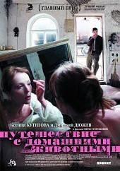 Подорож з домашніми тваринами (DVD) Росія (2007)