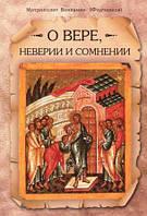 О вере, неверии и сомнении. Митр. Вениамин Федченков