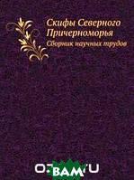 Коллектив авторов Скифы Северного Причерноморья