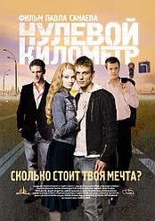 DVD-диск Нульовий кілометр (В. Жидков) (Росія, 2007)