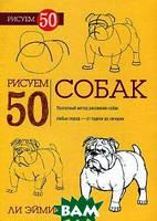 Эймис Ли Дж. Рисуем 50 собак. Учебное пособие