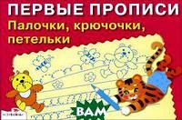 И. Попова Палочки, крючочки, петельки. Пропись