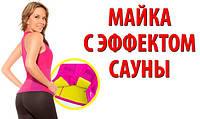 Майка Hot Shapers ( Хот Шейперс ) ЦВЕТНАЯ неопреновая майка для похудения с эффектом сауны