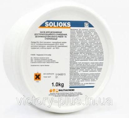 Солиокс