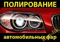 ПАСТА для полирования авто фар 5 шт по 50 грамм !!!