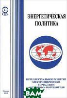 В. В. Бушуев,  Б. Б. Кобец,  Н. Н. Лизалек, В. В. Васильев Энергетическая политика. Интеллектуальное развитие электроэнергетики с участием `активного`