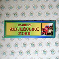 Табличка Кабинет английского языка, фото 1