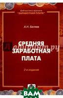 А. Н. Беляев Средняя заработная плата