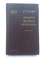 Сум-Шик Е.Р. Пиэлиты и пиэлиты беременных. Медгиз 1956 год
