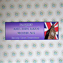 Табличка Кабинет английского языка с вашей фамилией