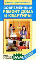 И. А. Зайцева Современный ремонт дома и квартиры. Новые материалы и технологии работ