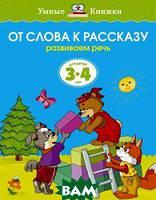 О. Н. Земцова От слова к рассказу. Развиваем речь. Для детей 3-4 лет
