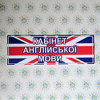 Табличка Кабинет английского языка на фоне флага