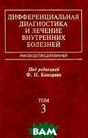 Дифференциальная диагностика и лечение внутренних болезней. Руководство для врачей. В 4 томах. Том 3. Болезни органов дыхания, почек, системы крови