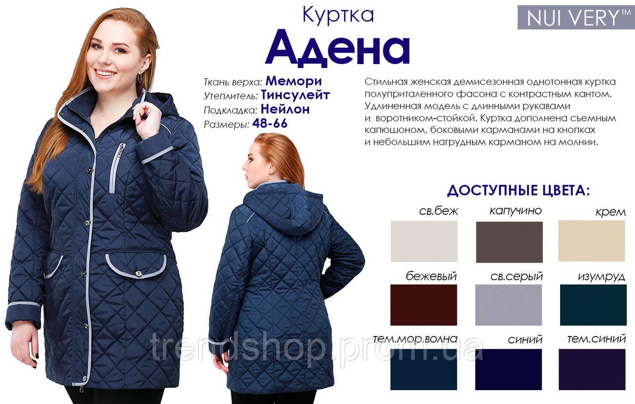 de0e19e405e Женская демисезонная куртка (размеры 48-66) купить в Украине