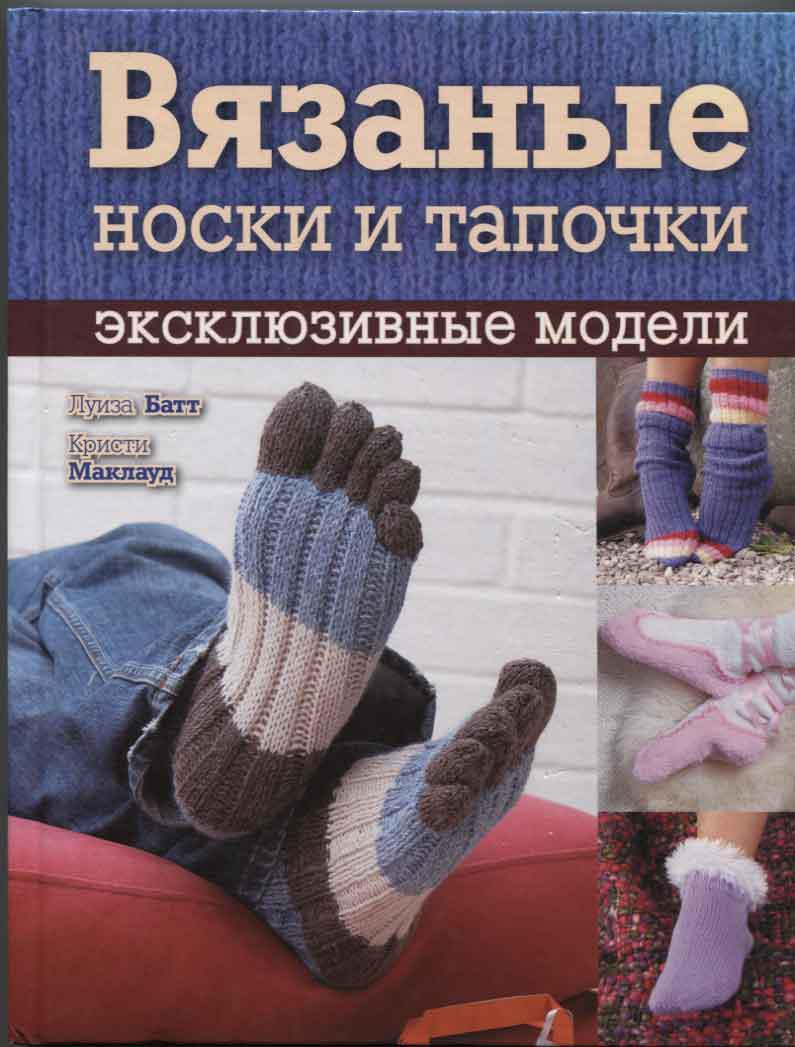 """""""Вязаные носки и тапочки"""". Эксклюзивные модели. Луиза Батт. Кристи Маклауд"""