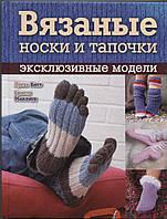 """""""Вязаные носки и тапочки"""". Эксклюзивные модели. Луиза Батт. Кристи Маклауд, фото 1"""