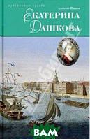 Шишов Алексей Васильевич Екатерина Дашкова. Исторический роман