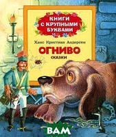 Ханс Кристиан Андерсон Огниво. Книги с крупными буквами