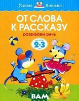 О. Н. Земцова От слова к рассказу. Развиваем речь. Для детей 2-3 года