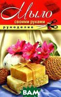 Е. А. Шилкова Мыло своими руками
