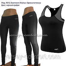 Комплект для фітнесу з еластану. Штани-штани і майка. Графіт. Мод. 4015.