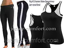 Комплект для фітнесу з еластану. Штани штани і майка.Мод. 4015. Білий