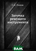 С.А. Попов Заточка режущего инструмента