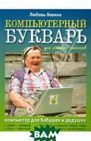 Левина Любовь Компьютерный букварь для ржавых чайников. Компьютер для бабушек и дедушек