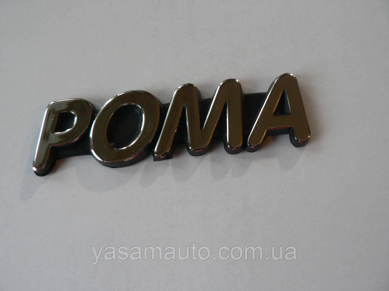 Наклейка pp имя мужское Рома 84х23х4мм пластиковая хромированные буквы надпись задняя на авто мальчика