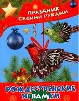 Гордеева Е.А. Рождественские игрушки. Альбом самоделок