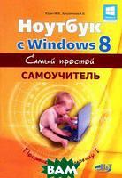 М. В. Юдин, А. В. Куприянова, Р. Г. Прокди Ноутбук с Windows 8. Самый простой самоучитель