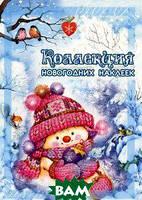 Null Коллекция новогодних наклеек. Снеговичок