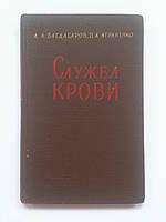 Служба крови А.Багдасаров, В.Аграненко. 1961 год. Медгиз, фото 1