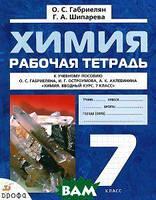 О. С. Габриелян, Г. А. Шипарева Химия. Вводный курс. 7 класс. Рабочая тетрадь. ФГОС