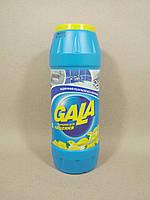 Gala - Порошок для чистки Лимон 500 г