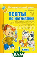 Чистякова Ольга Викторовна Тесты по математике для тематического и итогового контроля. 1 класс
