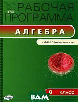 Алгебра. 8 класс. Рабочая программа. К УМК А. Г. Мордковича и др.