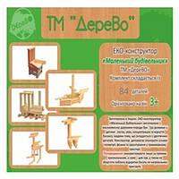 """Комплект """"Маленький строитель"""" 84 дет.,бук MB84 ТМ Дерево"""