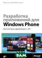 Патрик Гецманн, Симон Хакфорт, Петер Новак Разработка приложений для Windows Phone. Архитектура, фреймворки, API. Руководство