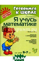 Клементовича Тамара Федоровна Я учусь математике. Для детей 5-7 лет