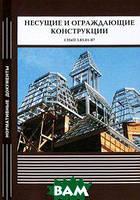 Несущие и ограждающие конструкции. СНиП 3.03.01-87