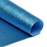 Фоамиран 2 мм с глиттером 20х30 см Голубой