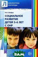 Н. А. Шефер Социальное развитие детей 5-6 лет с ОНР
