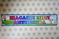 Шапка-заголовок для стенда виставки малюнків Щасливі миті дитинства