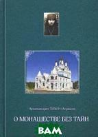 Архимандрит Тихон (Агриков) О монашестве без тайн